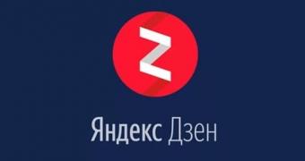 фото Открыт канал Яндекс Дзен